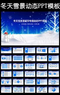 冬季雪花雪人圣诞节平安夜PPT