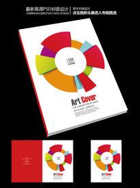 多彩时尚艺术宣传画册封面设计