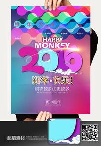 粉紫色猴年海报