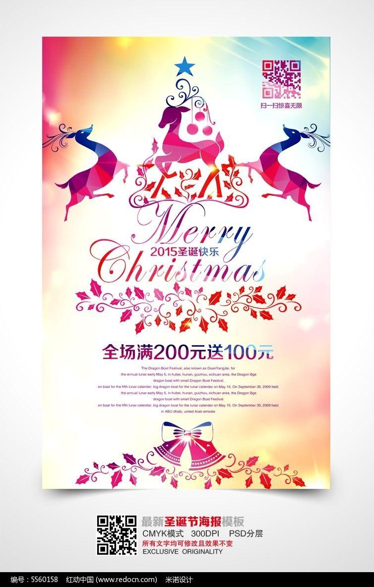 国外创意炫彩圣诞节海报设计图片