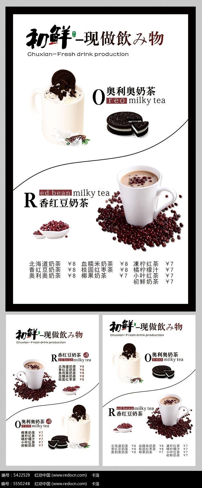 红豆奶茶海报
