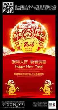 红色喜庆2016猴年春节宣传海报设计