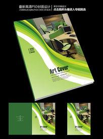 家具产品宣传册封面