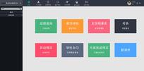 教育平台管理系统设计