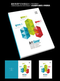 科技多彩产品宣传画册封面设计