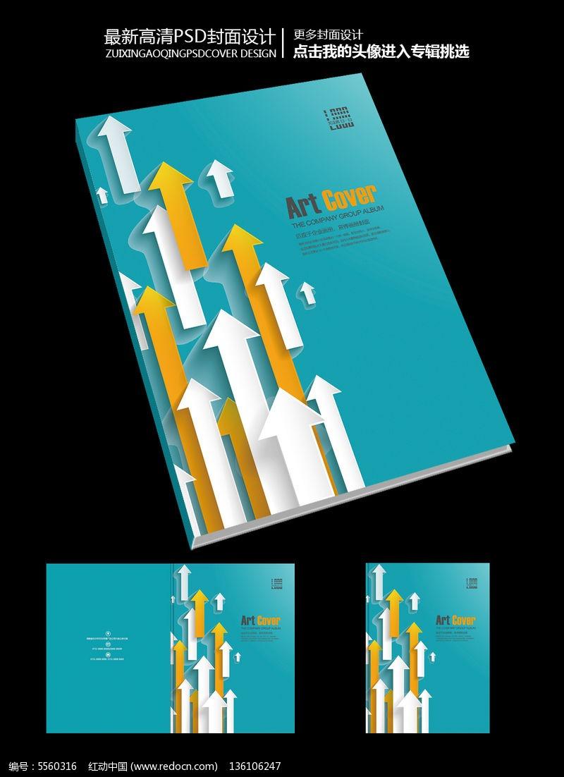 蓝色企业产品宣传画册商业封面设计图片