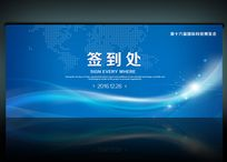 蓝色通用金融会议签到板PSD模板