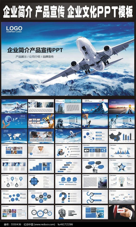 企业发展历程企业简介ppt模板