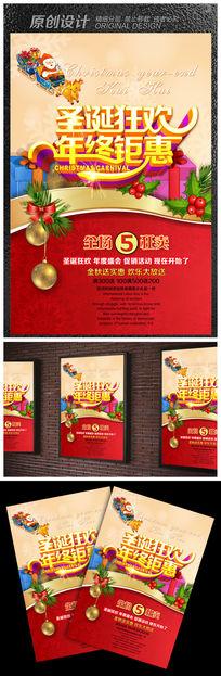 圣诞节活动海报图片_圣诞节活动海报设计素材_红动网