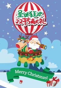 圣诞狂欢双节献礼海报