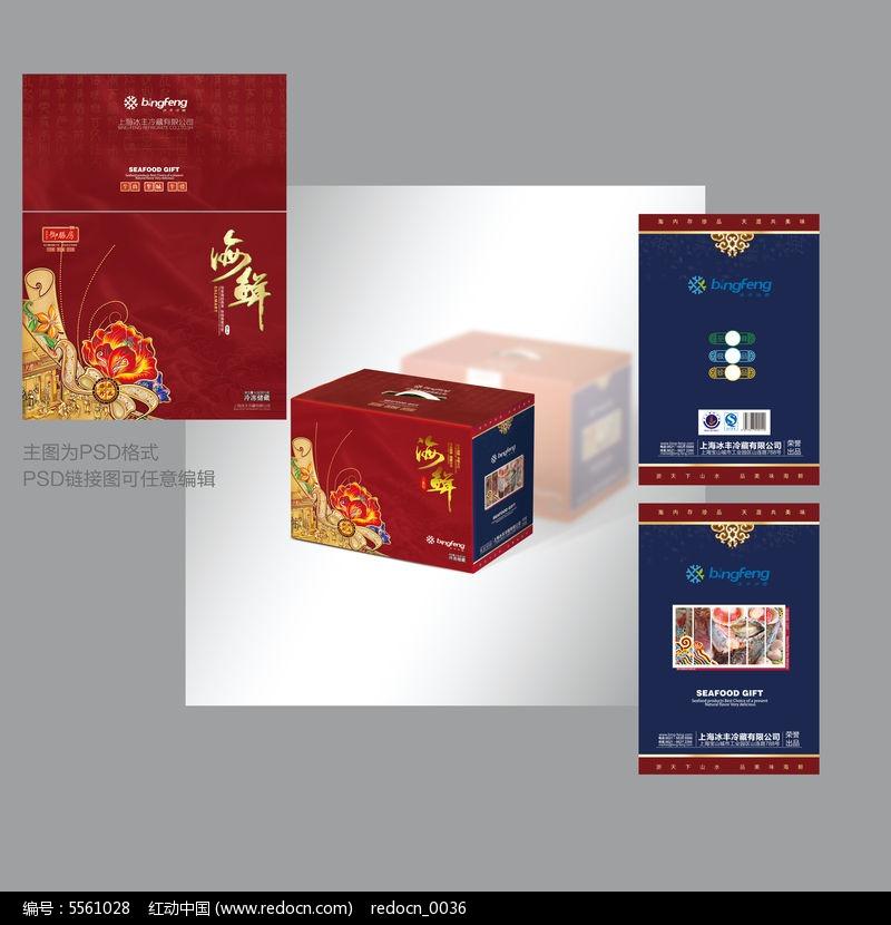 水产海鲜大礼包包装设计AI素材下载 编号5561028 红动网