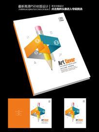 现代铅笔时尚产品宣传册封面设计