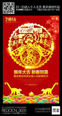 喜庆红色2016猴年春节宣传海报设计