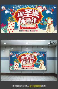 迎圣诞庆新年节日海报模板