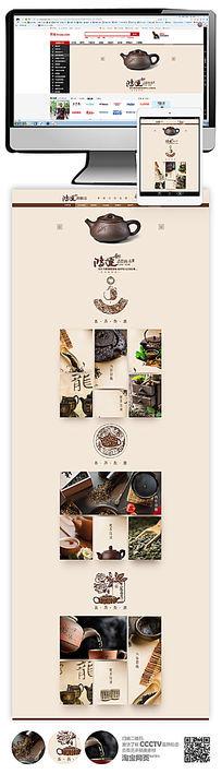 中国风茶叶网页设计