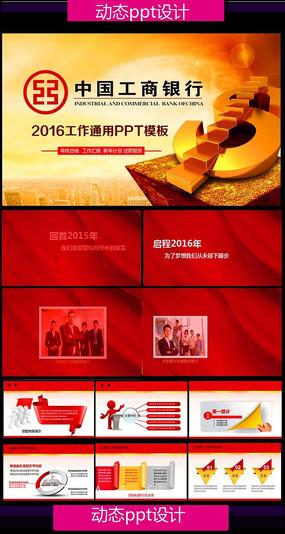 中国工商银行工行理财金融动态PPT模板 pptx