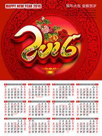 2016猴年日历挂历设计素材