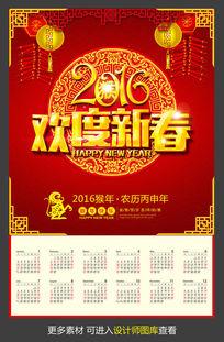 2016欢度新春日历挂历模板设计