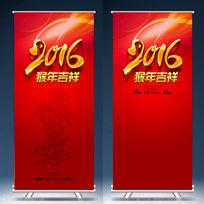 2016年猴年活动X展架易拉宝设计