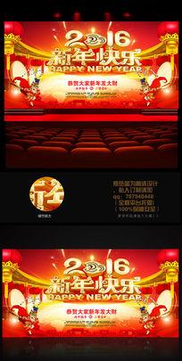 2016新年快乐晚会背景