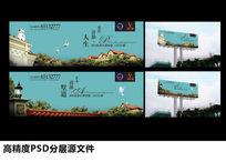 别墅地产提案广告设计