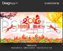 彩墨创意2016猴年企业年会舞台背景展板设计