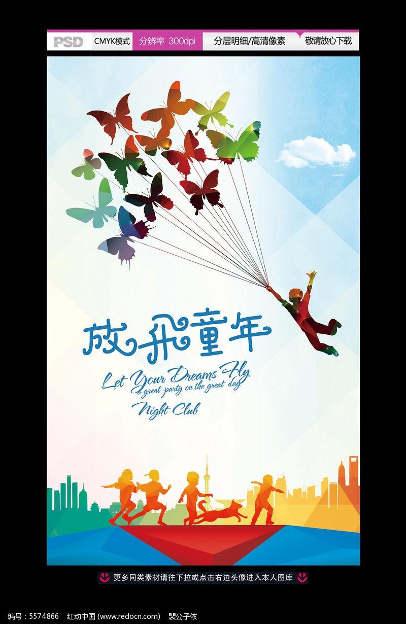 放飞童年梦想海报设计素材下载 编号5574866 红动网图片