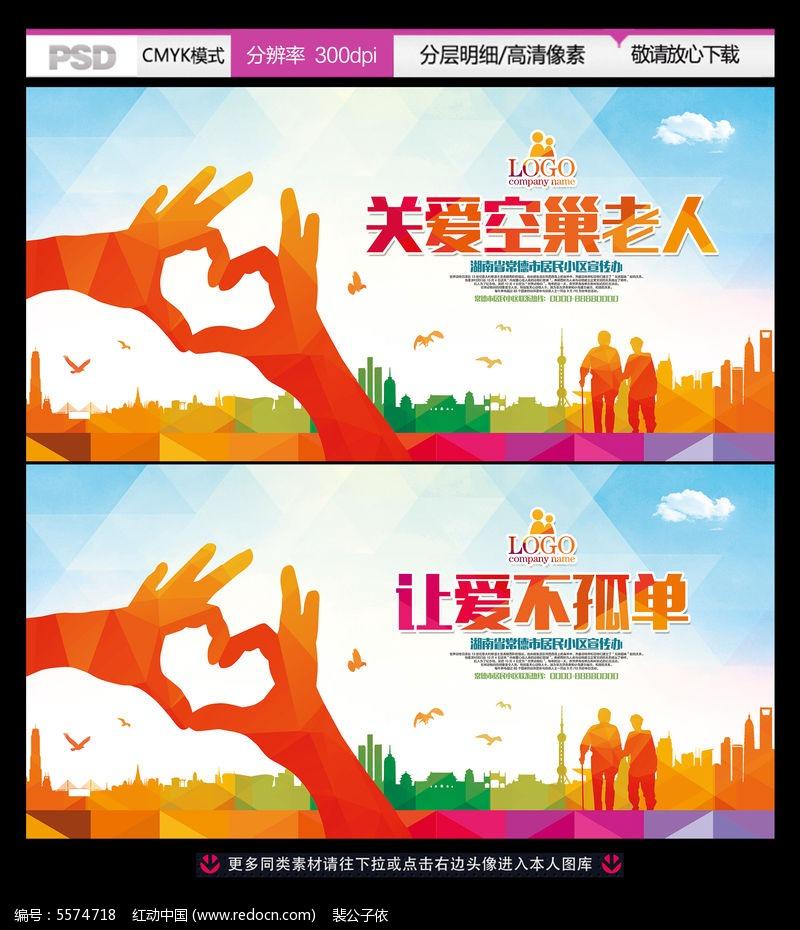 关爱空巢老人爱心公益广告背景素材下载 编号5574718 红动网图片