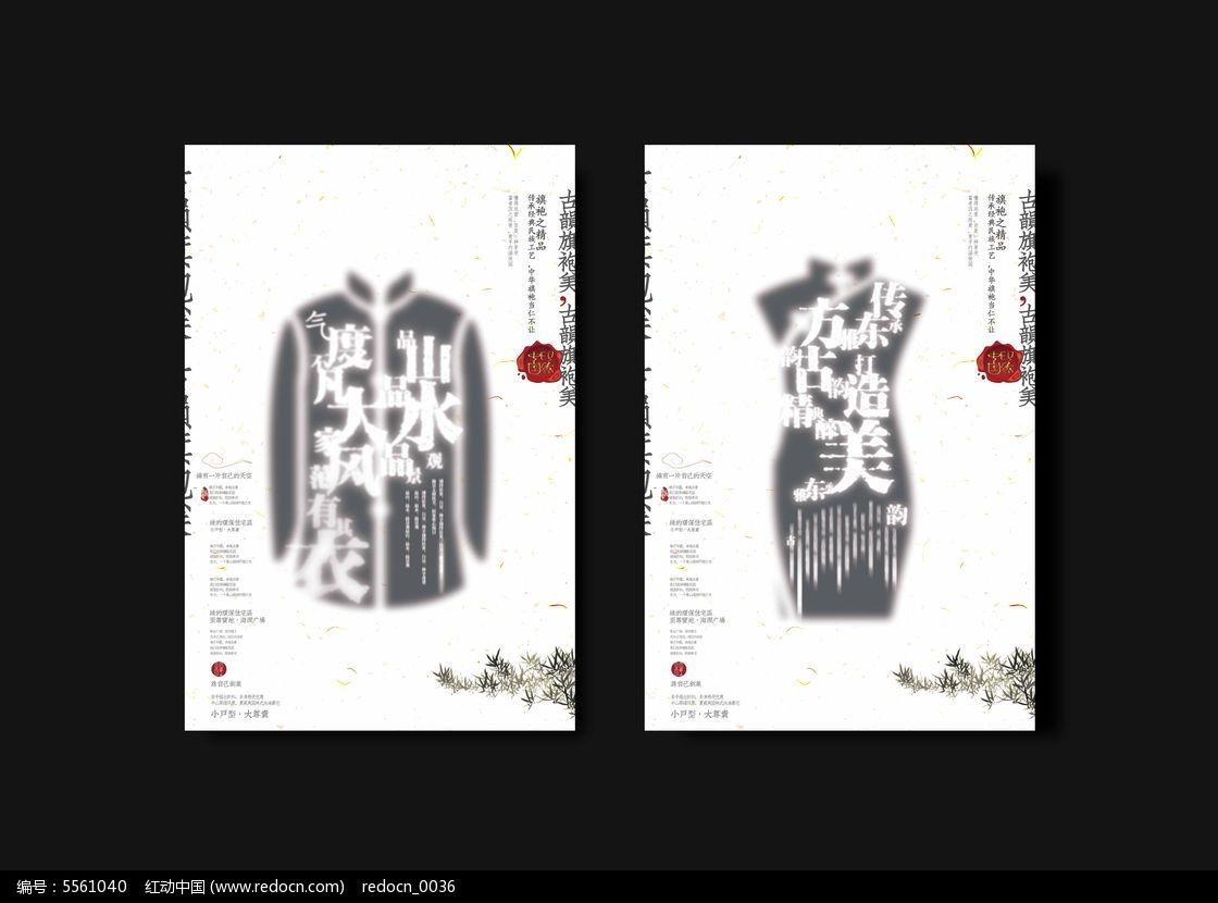 中国风海报设计 古典元素图片