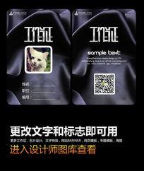 黑色质感创意背景工作证psd模板下载