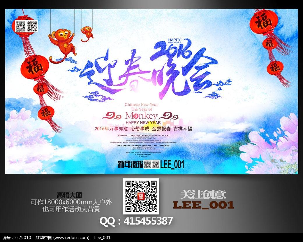 猴年迎春晚会元旦跨年晚会新春舞台背景板图片