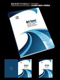 蓝色科技简约大气画册封面设计