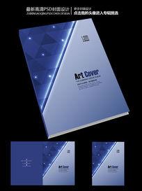 蓝色科技企业宣传册封面设计