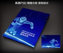 蓝色科技商务封面设计
