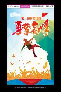 攀岩比赛活动海报设计