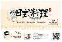 清新日式料理海报