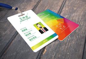 时尚现代企业工作证