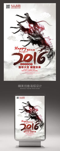 水墨风2016猴年企业海报设计