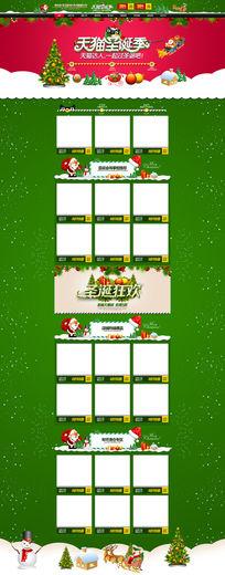 淘宝天猫圣诞节首页海报素材