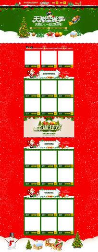 淘宝天猫圣诞节装修海报