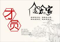 团圆公益海报设计