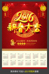 喜庆红色2016年新春日历挂历模板