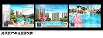 泳池花园洋房地产提案广告设计