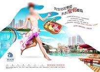 泳池洋房报纸广告设计