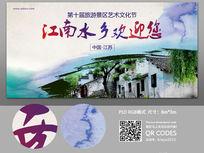 中国风旅游景区宣传牌