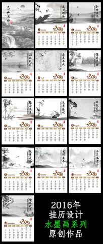 2016年猴年中国水墨画挂历日历