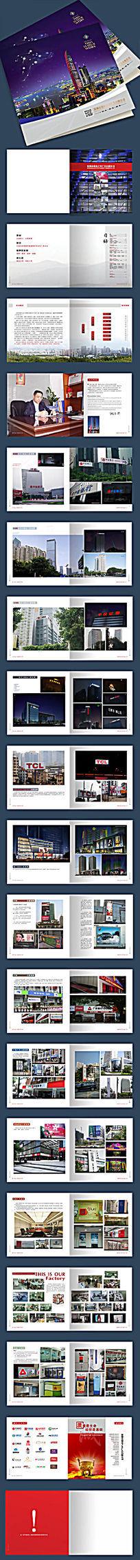 城市之光广告有限公司画册