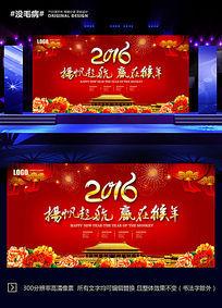 大气喜庆2016猴年春节晚会背景