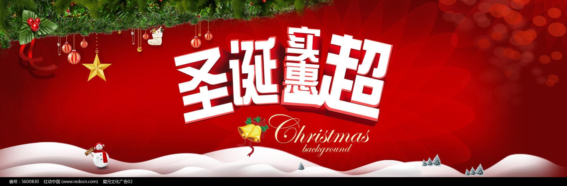 圣诞节简约手绘海报