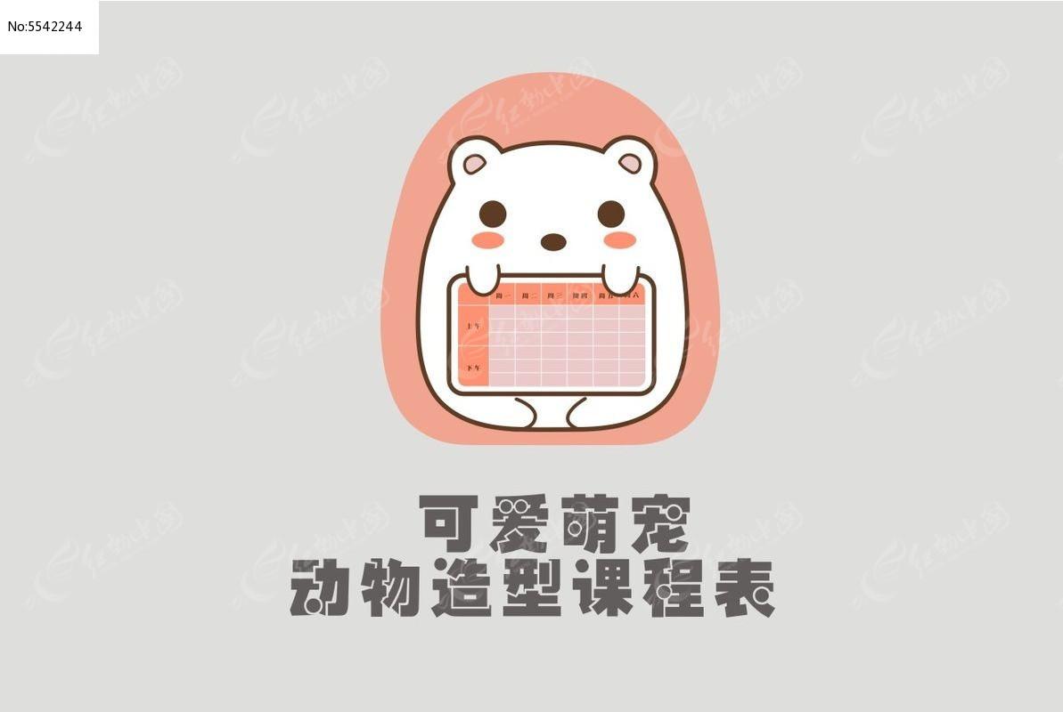 可爱卡通动物造型北极熊课程表